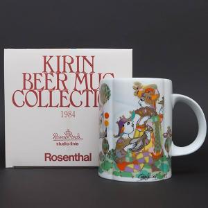 キリンビヤマグコレクション(1984年)ローゼンタール ビアマグ|selectors