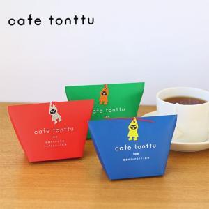 cafe tonttu(カフェトントゥ) 紅茶シリーズ