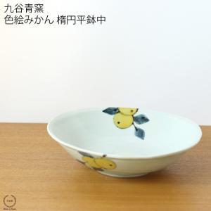 オーバル ディッシュ 大皿 九谷焼 徳永遊心 和食器 日本製