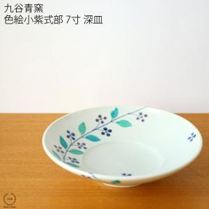 九谷青窯 色絵小紫式部 7寸 深皿