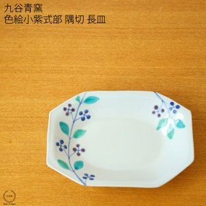 九谷青窯 色絵小紫式部 隅切 長皿
