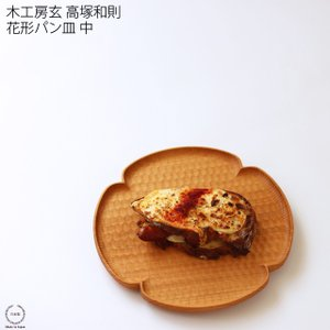 無垢材 原木 和食器 うつわ 器 中皿 作家 おしゃれ 木製 花 花型 トースト 朝食 国産