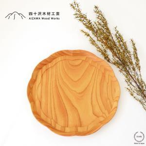 四十沢木材工芸 KITO 輪花盆 中