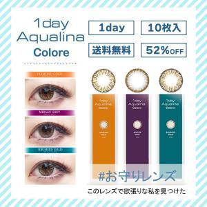 送料無料 カラコン カラーコンタクト ワンデー 10枚 送料無料 870円  Aqualina Colore 14.1mm 1day BC8.6mm 度あり 度なし ナチュラル 最安値|selectshop-mira