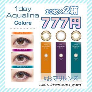 即日発送 カラコン カラーコンタクト 送料無料  ワンデー 2箱20枚 Aqualina Colore アクアリーナコローレ 14.1mm 1day 度あり 度なし ナチュラル|selectshop-mira