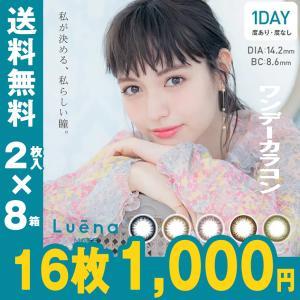 ワンデー カラコン 売り切りSALE 16枚 (2枚入×8箱)Luena MAKE ルーナメイク カラーコンタクト 度なし 度あり ハーフ ナチュラル|selectshop-mira