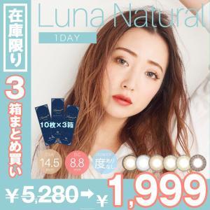 大幅値下げ カラコン ワンデー 【3箱 合計30枚】ルナ ナチュラル 激安 在庫限り 残りわずか Luna Natural 1日 ハーフ ちゅるん 初心者|selectshop-mira