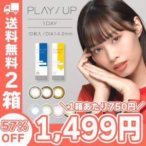 カラコン ワンデー 2箱 最安値級 激安 プレイアップ 10枚×2箱 PLAYUP 1day 送料無料  Chloe クロエ  度なし 度あり カラーコンタクト|selectshop-mira