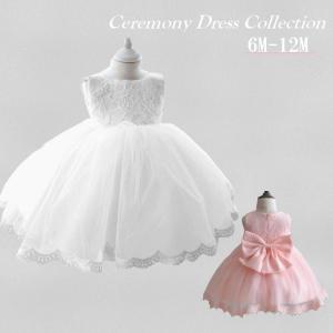 ベビードレス 1歳 セレモニー レース ワンピース 子供 白 ピンク 結婚式 プリンセス 出産祝い ...
