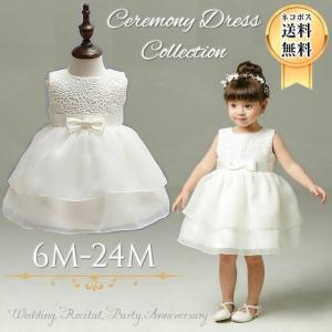 ベビードレス 1歳 女の子 ばら レース リボン セレモニー 子供 白 結婚式 ホワイト 6ヶ月 1...