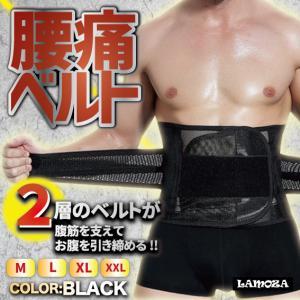 腰痛ベルト 腰 サポーター 腰用 コルセット 腰椎 ベルト 腹巻 加圧式 姿勢矯正 ぎっくり腰 骨盤...