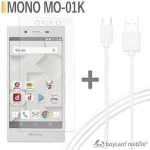 MO-01K ガラスフィルム docomo スマホ タイプC USB Type-C ケーブル 2m ...