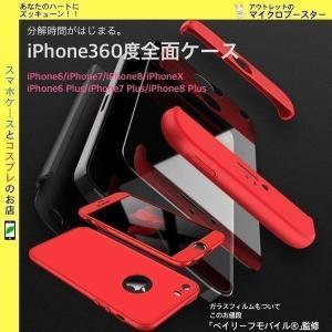 360度護って360円 iPhone7ケース 強化ガラス保護フィルム付き 耐衝撃 iPhone7 plus ケース iphone6ケース 360度 フルガード 衝撃吸収 フルカバー iphone6s selectshopbt
