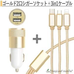 iPhone   Micro USB   USB Type-C 3in1充電ケーブル 1.2m  車充電器 シガーソケット カーチャージャー 2台 同時 複数|selectshopbt
