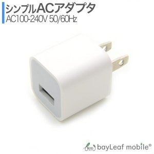 iPhoneX iPhone8 7 6 SE 充電器 iphone 充電 アダプタ 1口 1ポートタイプ AC コンセントタイプ USB充電器 USB電源アダプタ アイフォン アダプター チャージ