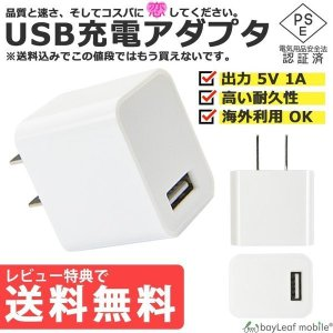 USB 電源 1口 アダプタ 充電 AC 充電器 iPhone iPad スマホ タブレット Android 各種対応 コンセント コンパクト 旅行 PSE認証 おうち時間 ステイホーム