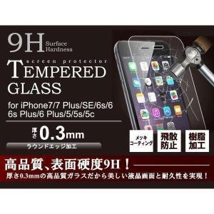 強化ガラス 保護フィルム 強化ガラスフィルム 液晶保護フィルム 液晶保護ガラスフィルム iPhone Xperia Galaxy XiaoMI Max Huawei P9 Zenfone 2 Lazer|selectshopbt