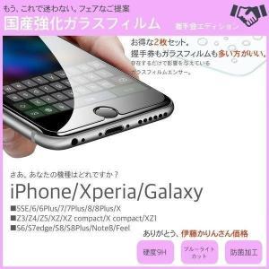 多機種対応 iPhoneX 8 Plus 強化ガラス 保護フィルム 強化ガラスフィルム Galaxy ギャラクシー  Xperia XZ1 compact XZs エクスペリア ポイント消化|selectshopbt