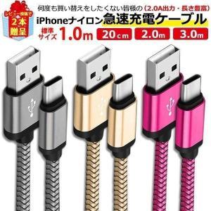 タイプC ケーブル 充電器 ナイロン 頑丈 USB アダプタ コード 急速 Type-C スマホ G...