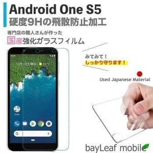 Android One S5 アンドロイドワン ガラスフィルム ガラス 液晶フィルム 保護フィルム ...