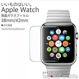 Apple Watch フィルム ガラスフィルム アップル ウォッチ 液晶保護フィルム 42mm 38mm Series1 2 3 保護 高強度9H ポイント消化|selectshopbt