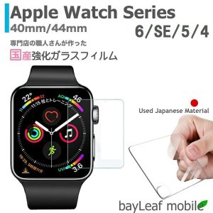 Apple Watch4 アップルウォッチ4 40mm 44mm 強化ガラスフィルム 液晶保護 旭硝...