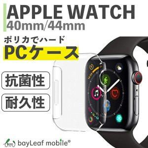 Apple Watch Series4 40mm 44mm アップルウォッチ ハードケース TPU クリア 透明 カバー ポリカ 抗菌 対衝撃吸収 ポイント消化