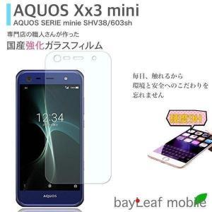 AQUOS Xx3 mini アクオス アクオスXx3ミニ SoftBank ソフトバンク 強化ガラ...
