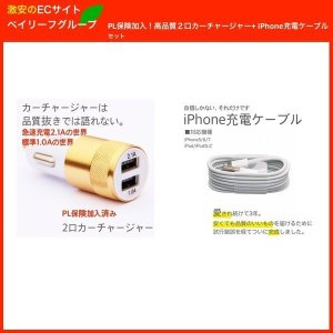 iPhone充電ケーブル コネクタ 充電器 ios iPhone 車充電器 シガーソケット カーチャ...