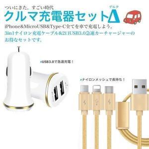 USB3.0モデルのカーチャージャー ナイロン3in1ケーブル クルマ充電器セット ポイント消化|selectshopbt