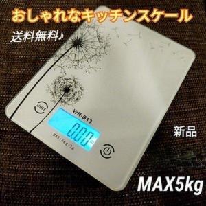 おしゃれな デジタルキッチンスケール 5Kgまで1g単位 デジタルスケール 計り キッチン 電子秤 ...