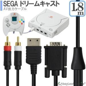 セガ ドリームキャスト SEGA DreamCast AVケーブル VGA出力 高耐久 断線防止  ...