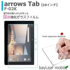 arrows Tab F-02K アロウズ 10インチ 強化ガラスフィルム 液晶保護 旭硝子製   ...
