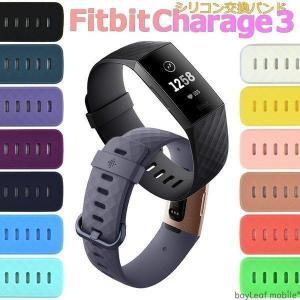 Fitbit Charge3 バンド 交換 調節 シリコン ソフト フィットビット チャージ3SE ...