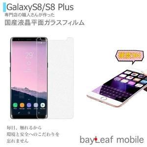 GalaxyS8 SC-02J 8+ SC-03J ガラスフィルム ギャラクシー 強化ガラスフィルム 液晶保護フィルム 平面 気泡防止 指紋防止 硬度9H 0.33mm ポイント消化|selectshopbt