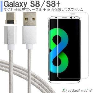 GALAXY S8 S8+ ガラスフィルム ギャラクシー 液晶保護フィルム 平面 気泡防止 0.33mm マグネット 磁力 ケーブル データ転送対応品Type-C USB TypeC断線にくい|selectshopbt