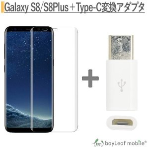 GalaxyS8 SC-02J 8+ SC-03J ガラスフィルム ギャラクシー 液晶保護 平面 気泡防止 指紋防止 硬度9H 0.33mm Micro USB to Type C 変換アダプタ  56K抵抗使用|selectshopbt