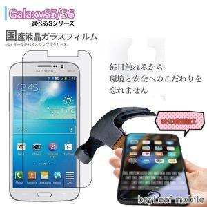GalaxyS6 S5 ギャラクシー ガラスフィルム ガラス 液晶フィルム 保護フィルム 保護シート フィルム  強化ガラス 強化ガラスフィルム|selectshopbt