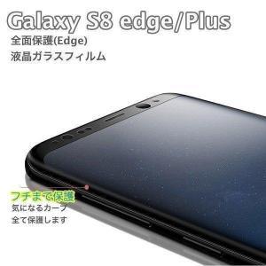 GalaxyS8 GalaxyS8Plus ガラスフィルム ガラス 液晶フィルム 保護フィルム 保護シート フィルム  強化ガラス 強化ガラスフィルム|selectshopbt