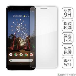 【商品名】 液晶平面保護ガラスフィルム  【対応機種】 Google Pixel 3a XL ※ご利...
