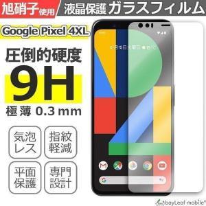 Google Pixel 4XL グーグル ピクセル 液晶保護 平面 強化ガラス フィルム シール ...
