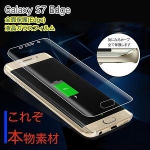 Galaxy S7 edge 全面ガラス保護フィルム  ギャラクシー エスセブン エッジ 液晶保護 ...