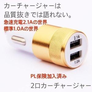 iPhone 車充電器 シガーソケット カーチャージャー 2台 同時 複数 Android スマホ ポイント消化|selectshopbt