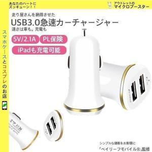スマホ USB 充電 車 急速 2ポートDC充電器 充電シガーチャージャー カーチャージャー ポイント消化|selectshopbt