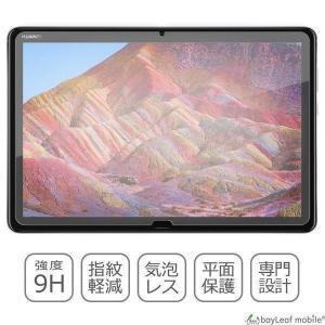 HUAWEI MediaPad M5 lite ファーウェイ 液晶保護 強化ガラス フィルム スマホ...