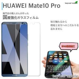HUAWEI mate10pro ファーウェイ フィルム ガラスフィルム 液晶保護フィルム クリア ...