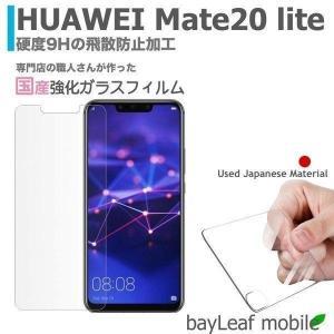 Huawei Mate20 lite ファーウェイメイト20 ライト ガラスフィルム ガラス 液晶フ...