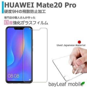 Huawei Mate20 Pro ファーウェイメイト20 プロ ガラスフィルム ガラス 液晶フィル...