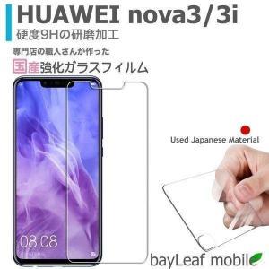 Huawei nova3 3i ファーウェイ ノバ ガラスフィルム ガラス 液晶フィルム 保護フィル...