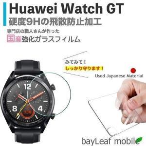 【商品名】 液晶平面保護ガラスフィルム  【対応機種】 HUAWEI Watch GT ※ご利用の機...